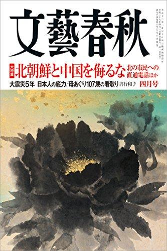 文藝春秋2016年4月号[雑誌]