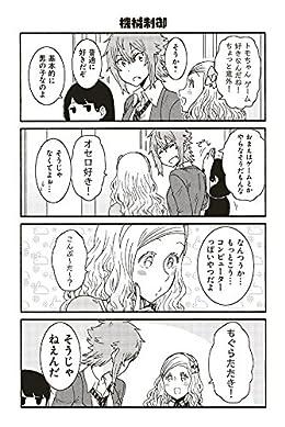 トモちゃんは女の子! 3 (星海社COMICS)