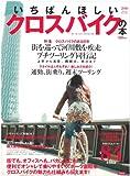 いちばんほしいクロスバイクの本 2010Spring/Sum (ぶんか社ムック 286)