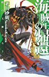 海賊王の帰還 暁の天使たち3 (C★NOVELS)