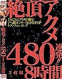 絶頂アクメ480連発!!2枚組8時間 [DVD]