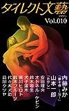 ダイレクト文藝マガジン 010号「初登場 内藤みか/山本一郎/安田理央」