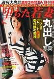 週刊大衆臨時増刊 2010年 8/8号 [雑誌]