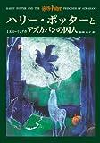 ハリー・ポッターとアズカバンの囚人 - Harry Potter and the Prisoner of Azkaban