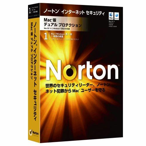 ノートン インターネットセキュリティ Mac版 デュアルプロテクション