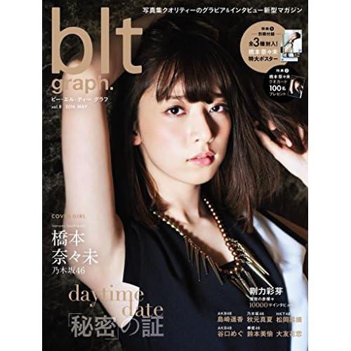 blt graph. vol.8 (TOKYO NEWS MOOK 546号)