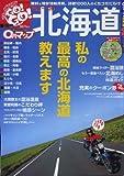 0円マップ北海道 '08-'09 (SAN-EI MOOK ツーリングGO!GO!エリアガイドシリーズ)