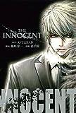 THE INNOCENT(イノセント) (ブレイドコミックス)