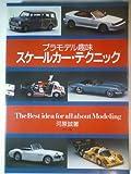 スケールカー・テクニック―プラモデル趣味 【車】