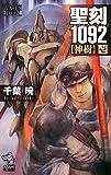 聖刻1092【神樹】[壱] (朝日ノベルズ)