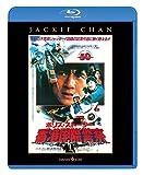 ポリス・ストーリー/香港国際警察 <完全日本語吹替版> [Blu-ray]