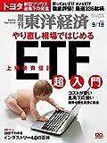 週刊東洋経済 2015年9/19号 [雑誌]