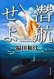 潜航せよ (単行本)