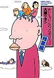 かいしゃいんのメロディー 残業編 (バンブーコミックス 4コマセレクション)
