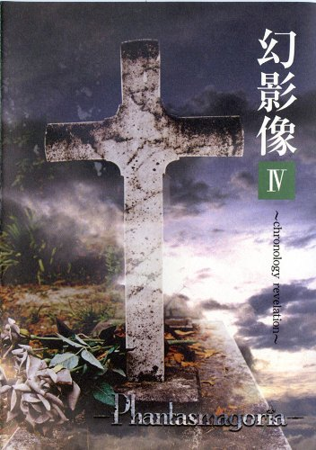 幻影像4~chronology revelation~ [DVD]