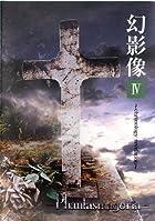 ������4~chronology revelation~ [DVD]()