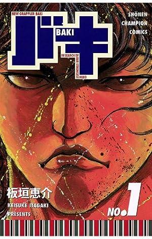 バキ(1) (少年チャンピオン・コミックス)
