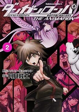 ダンガンロンパ 希望の学園と絶望の高校生 The Animation (2) (カドカワコミックス・エース)