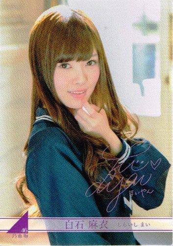 【 トレーディングカード】 白石麻衣 ノーマル《 乃木坂46 トレーディングコレクション 》 ngz46r046