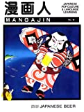 img - for Mangajin 12: Japanese Beer book / textbook / text book