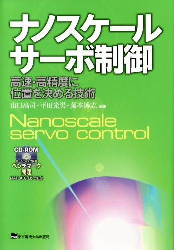 ナノスケールサーボ制御―高速・高精度に位置を決める技術