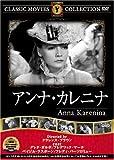 アンナ・カレニナ [DVD] FRT-087