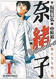 奈緒子新たなる疾風 / 坂田 信弘 のシリーズ情報を見る