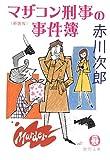 マザコン刑事の事件簿 (徳間文庫)