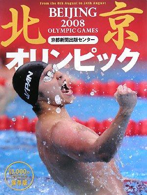 北京オリンピック2008―保存版