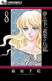 夢の雫、黄金の鳥籠(8): フラワーCアルファ (フラワーコミックスアルファ)