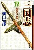 三国志 (17) (潮漫画文庫)