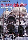 旅名人フ゛ックス43 ウ゛ェネチア・北東イタリア 第3版 (旅名人ブックス)
