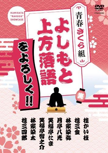 よしもと上方落語をよろしく!!-青春さくら組- [DVD]