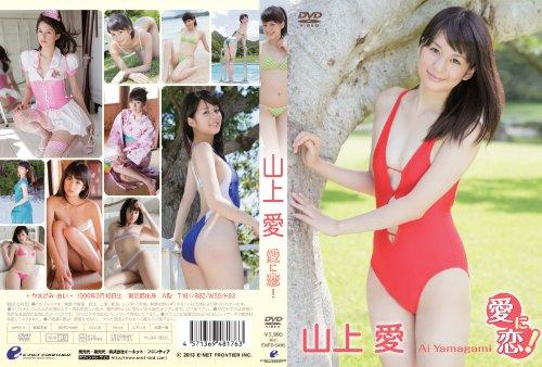山上愛/愛に恋 [DVD]