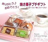 【プチギフト】神戸お取り寄せスイーツ  お礼、お返し、お祝いに!ラッピング【焼き菓子セット】 神戸の人気店焼き菓子9種類! ランキングお取り寄せ