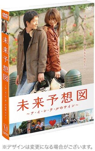 未来予想図 ~ア・イ・シ・テ・ルのサイン~【通常版】 [DVD]