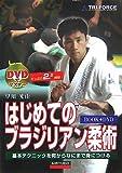 DVDでマスター はじめてのブラジリアン柔術   (愛隆堂)