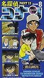名探偵コナン PART13(8) [VHS]