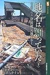 地名は知っていた 下—津波被災地を歩く 七ケ浜~山元 (河北選書)