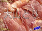 超有名な【大山どり】鶏もも肉2kg