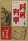 阿房列車 1号 (IKKI COMIX / 内田 百間 のシリーズ情報を見る
