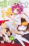 嘘つき王子とニセモノ彼女(2) (講談社コミックスなかよし)
