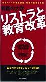 韓国の大学リストラと教育改革 〜 韓国の『大学構造調整』政策の展開と課題 〜