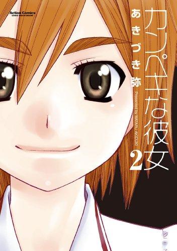カンペキな彼女 : 2 アクションコミックス