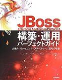 JBoss Enterprise Application Platform6 構築・運用パーフェクトガイド [大型本] / NTTオープンソースソフトウェアセンタ, レッドハット株式会社 (著); 技術評論社 (刊)