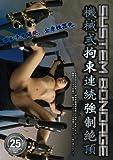 機械式拘束連続強制絶頂 SYSTEM BONDAGE [DVD]