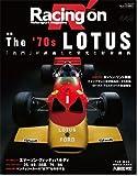 Racing on(特集)The '70s LOTUS―Motorsport magazine (NEWS mook)