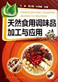 img - for Processing and Application of Natural Food Condiment (Chinese Edition) book / textbook / text book
