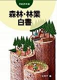 平成26年版 森林・林業白書