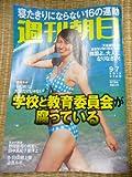 週刊朝日 2012年9月7日号